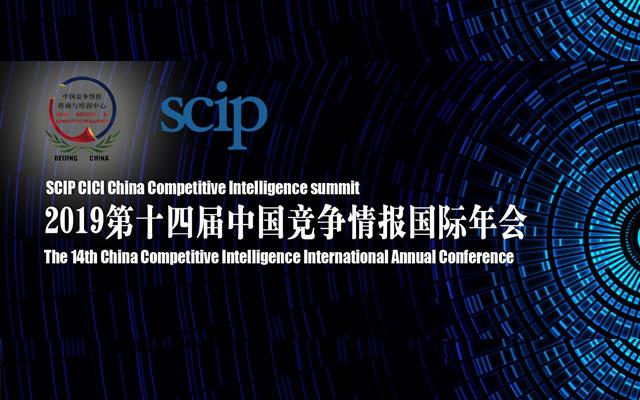 2019第十四届中国竞争情报国际年会(上海)