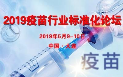 2019疫苗行业标准化论坛(大连)