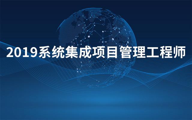 2019系统集成项目管理工程师(10月北京班)