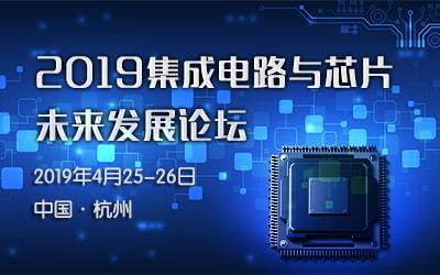 2019集成电路与芯片未来发展论坛(杭州)