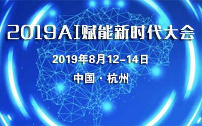 2019AI赋能新时代大会(杭州)