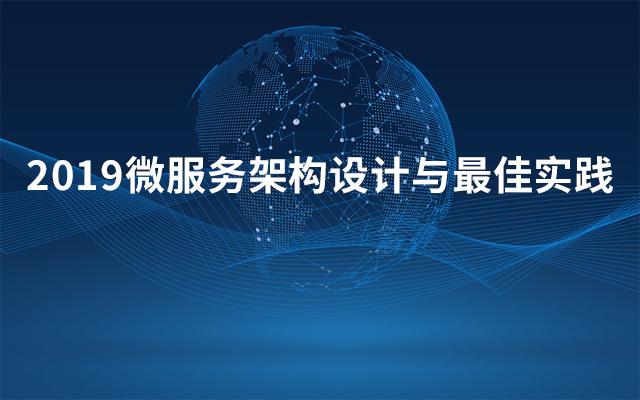 2019微服务架构设计与最佳实践(10月北京班)