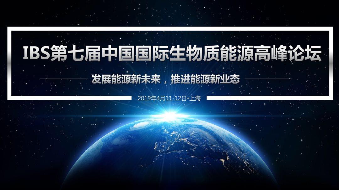 生物质行业盛会|IBS2019第七届中国国际生物质能源高峰论坛(上海)