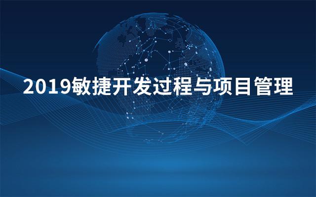 2019敏捷开发过程与项目管理(4月南京班)