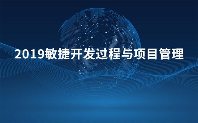 2019敏捷开发过程与项目管理(8月上海班)