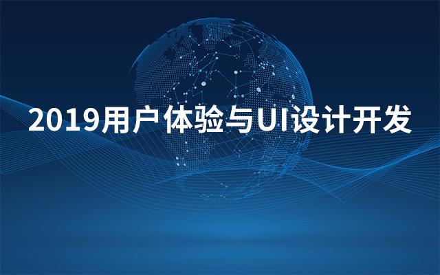 2019用户体验与UI设计开发(4月北京班)