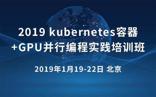 2019 kubernetes容器+GPU并行编程实践培训班(北京)