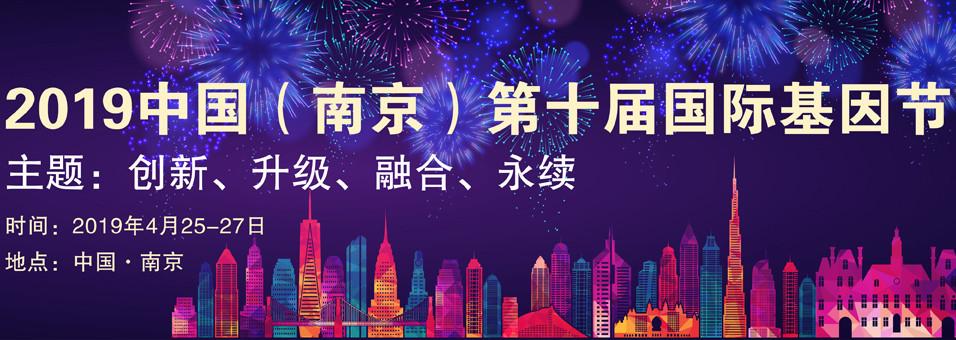 2019中国(南京)第十届国际基因节(WDD-2019)
