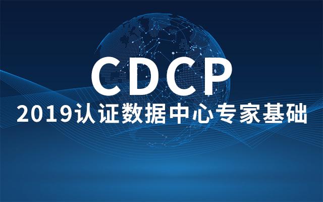 2019认证数据中心专家基础(CDCP)7月青岛班
