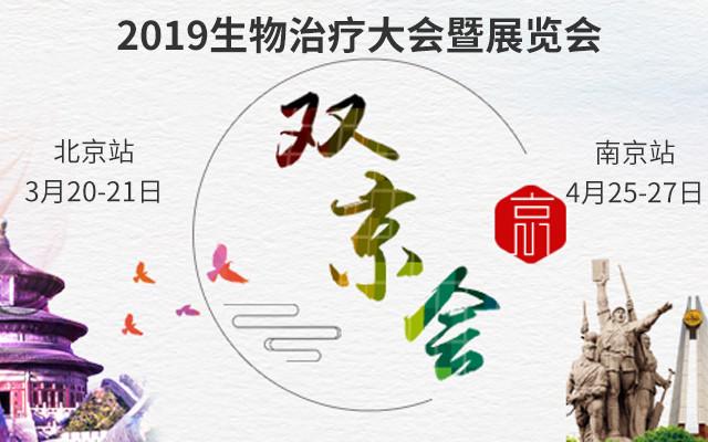ICB2019第三届国际生物治疗大会暨展览会(北京)