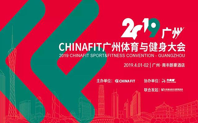 2019CHINAFIT广州体育与健身大会