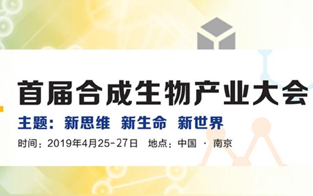 2019首届合成生物产业大会|南京(SynBio Plus 2019)