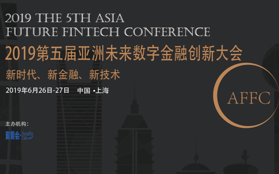 AFFC2019第五届亚洲未来数字新疆时时彩娱乐平台大会(上海)