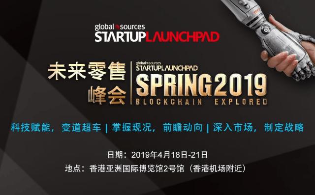 Startup Launchpad 未来零售峰会2019(香港)