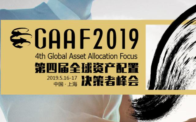 GAAF2019第四届全球资产配置决策者峰会(上海)