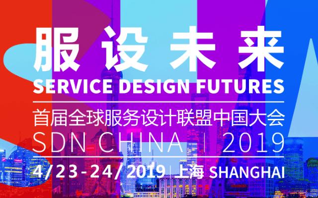 服設未來——首屆全球服務設計聯盟中國大會2019(上海)
