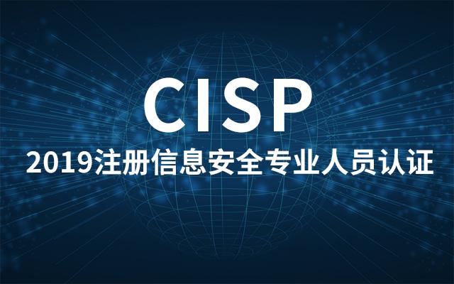 2019注册信息安全专业人员 (CISP)认证(9月北京班)