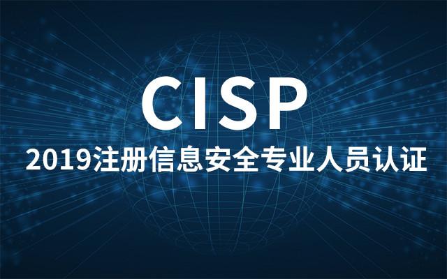 2019注册信息安全专业人员 (CISP)认证(11月北京班)