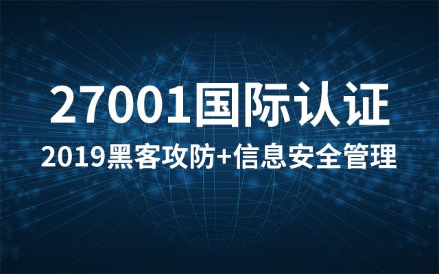 2019黑客攻防+信息安全管理(27001国际认证)(5月武汉班)