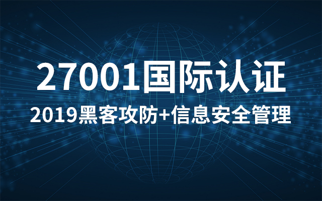 2019黑客攻防+信息安全管理(27001国际认证)(7月烟台班)