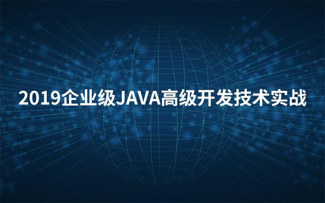 2019企业级JAVA高级开发技术实战(11月北京班)