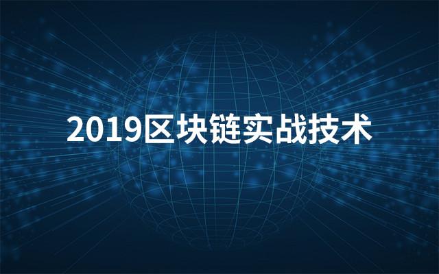 2019区块链实战技术(5月武汉班)