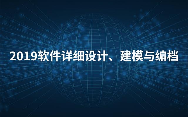 2019软件详细设计、建模与编档(5月北京班)