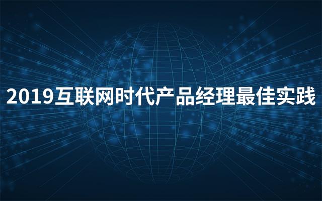 2019互联网时代产品经理最佳实践(11月深圳班)