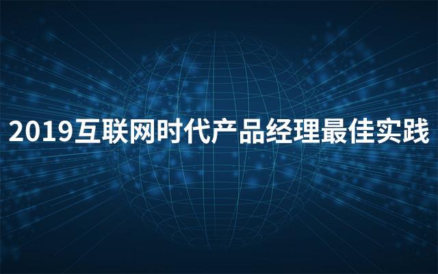 2019互联网时代产品经理最佳实践(5月北京班)