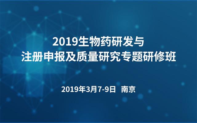 2019生物药研发与注册申报及质量研究专题研修班(南京)