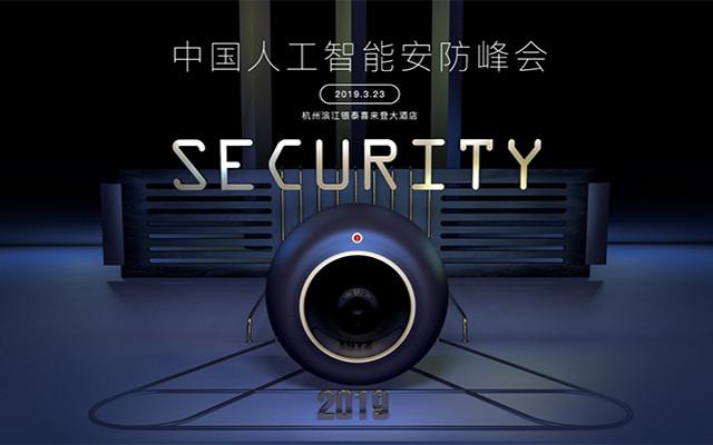 2019中国人工智能安防峰会(杭州)