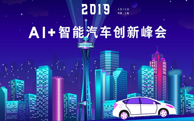 2019 AI+智能汽车创新峰会(上海)