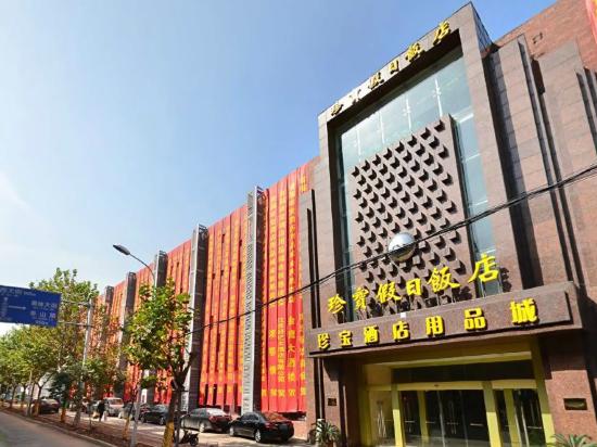 南京珍宝假日饭店(南京凤台南路店)