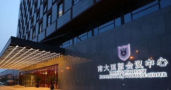 南京大学国际会议中心
