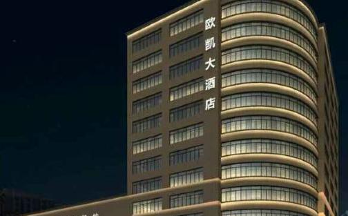 杭州欧凯大酒店