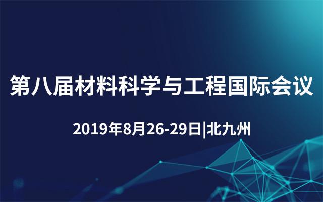 CMSE2019第八屆材料科學與工程國際會議(北九州)