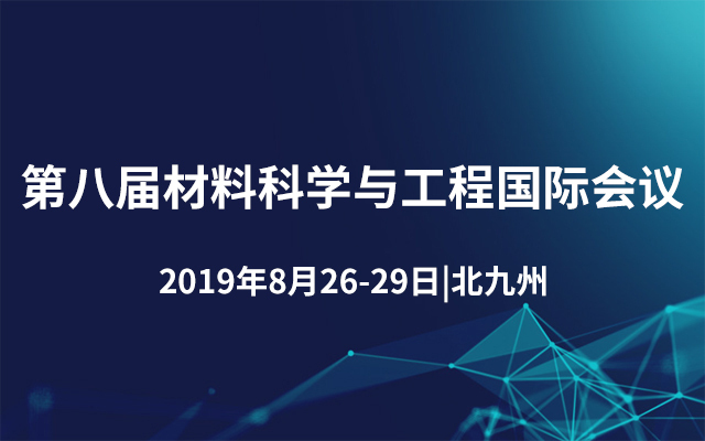 CMSE2019第八届材料科学与工程国际会议(北九州)
