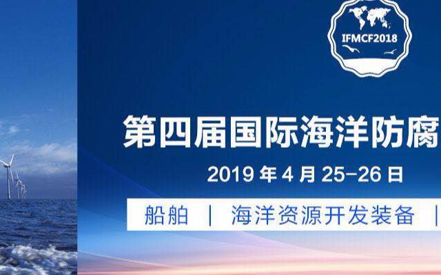 IFMCF 2019第四届国际海洋防腐与防污论坛(宁波)