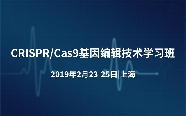 CRISPR/Cas9基因编辑技术学习班2019(2月上海班)