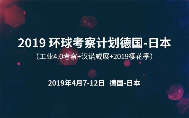 2019环球考察计划德国-日本 (工业4.0考察+汉诺威展+2019樱花季)