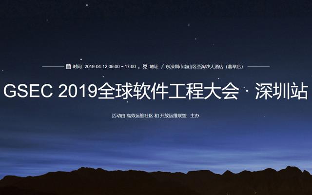 GSEC 2019全球软件工程大会 · 深圳站