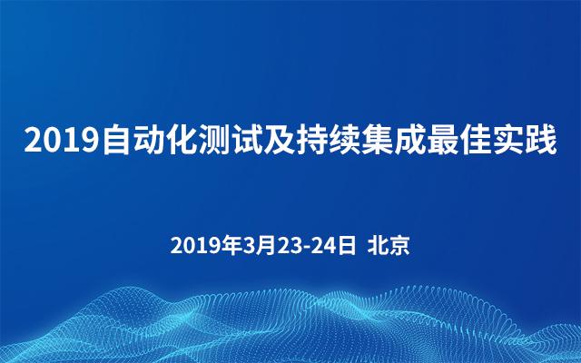 2019自动化测试及持续集成最佳实践(北京)