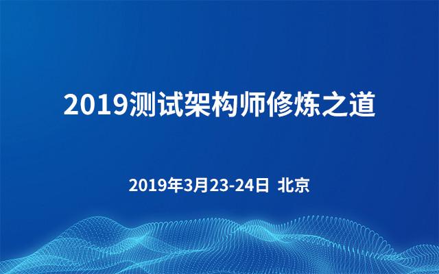 2019测试架构师修炼之道(北京)