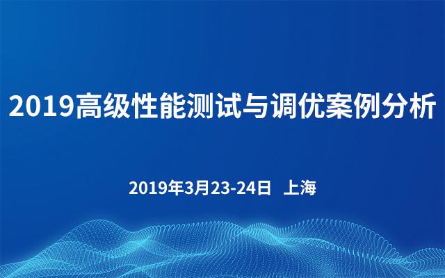 2019高级性能测试与调优案例分析(上海)