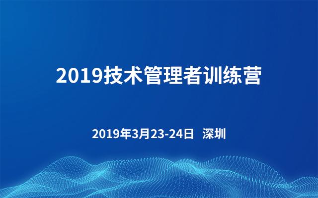 2019技术管理者训练营(深圳)