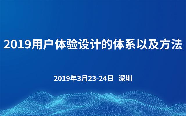 2019用户体验设计的体系以及方法(深圳)