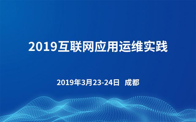 2019互联网应用运维实践(成都)