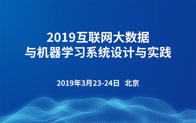 2019互联网大数据与机器学习系统设计与实践(北京)