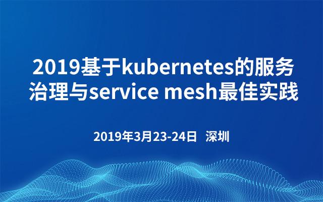 2019基于kubernetes的服务治理与service mesh最佳实践(深圳)