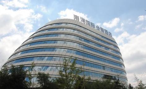 南湖国际会展酒店